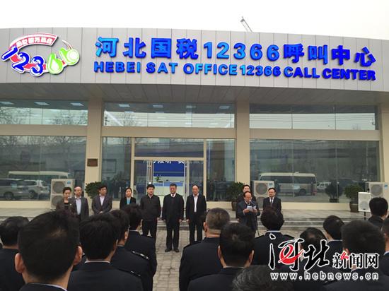 河北国税12366呼叫中心扩容升级 日均话务量1000余个图片