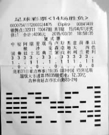 延吉彩友喜中足球14场89.4万奖金|中奖|投注_凤