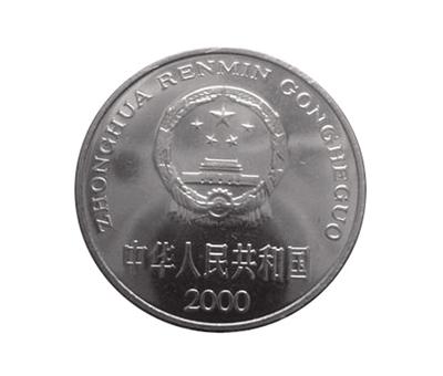 2000年发行的一元硬币背面