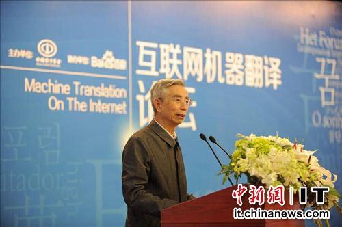 百度机器翻译项目获中国电子学会科技进步一等奖