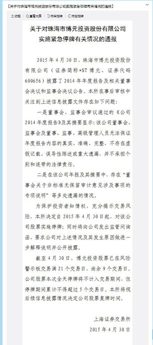 上交所官方微博截图