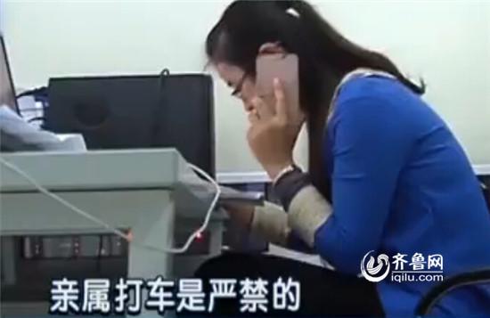一号专车工作人员称亲属打车是严禁的(视频截图)