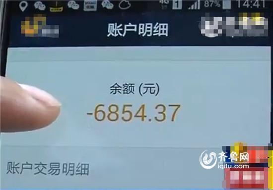 一号专车的司机账户突然余额变成负数(视频截图)