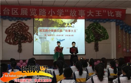 邯郸市展览路小学举办第三届故事大王竞赛昆明市比赛法律知识中小学图片