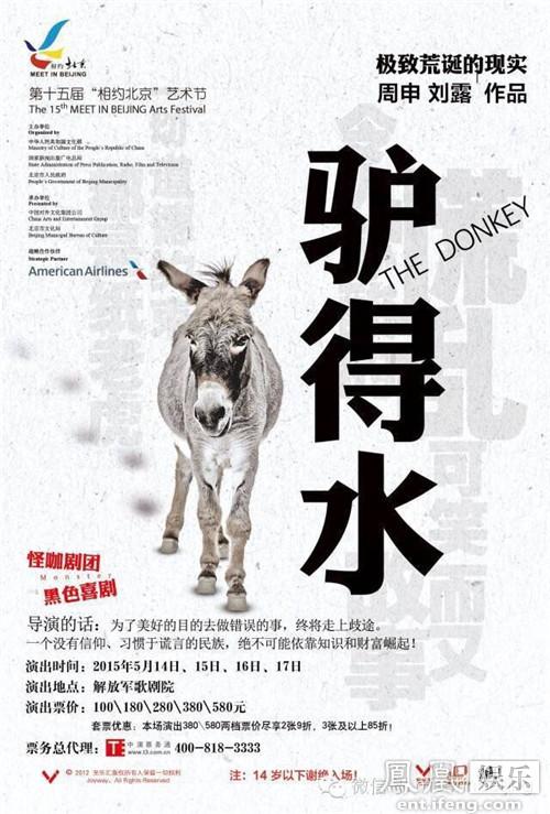 驴得水 纳入 相约北京 荒诞看驴 变 英语老师
