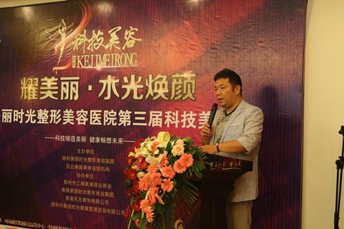 科技美容节河南著名栏目《今夜不寂寞》金牌主持人,中国优秀志愿者张明老师担任开幕式主持人