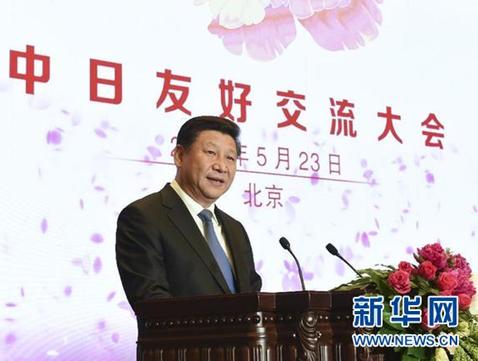 2015年5月23日,国家主席习近平在北京人民大会堂出席中日友好交流大会并发表重要讲话。 新华社记者李学仁摄