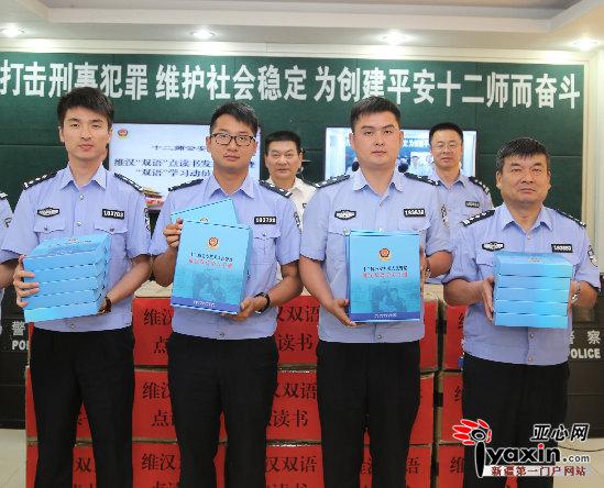 兵团十二师公安局举行