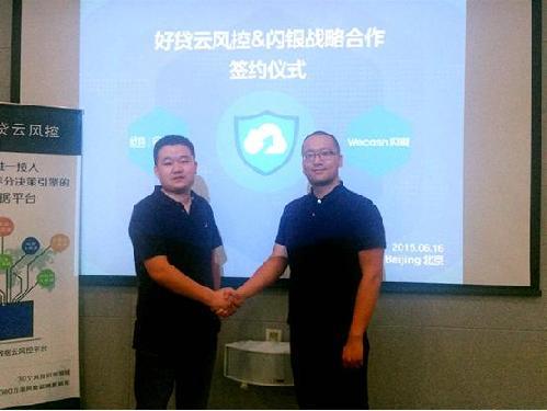 Wecash闪银与好贷网达成合作协议