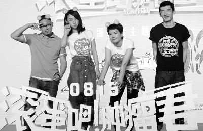 名作品画改编的电影《滚蛋吧!肿瘤君》在京举行海报、预告双连发