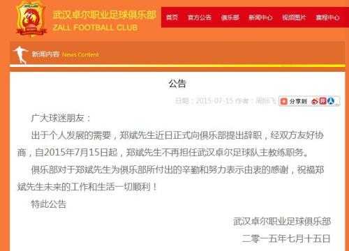 截图来自于武汉卓尔官网。