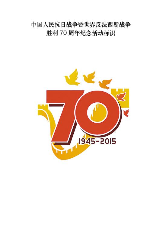 据新华社电 近日,国务院新闻办公室发布中国人民抗日战争暨世界反法西斯战争胜利70周年纪念活动标识(见上图,新华社发)。 该标识以数字70符号,时间1945-2015,和平鸽,组成V字的长城图案为设计元素。数字70与时间1945-2015共同组成的标志性符号,衬以长城图案组成展现胜利的V字,体现对中国人民抗日战争暨世界反法西斯战争胜利的庆祝,亦代表中华民族组成的钢铁长城,共同抗敌。图案上方为五只象征和平与希望的和平鸽由远及近展翅飞翔,表现对历史的纪念、对和平的向往,也象征五大洲人民团
