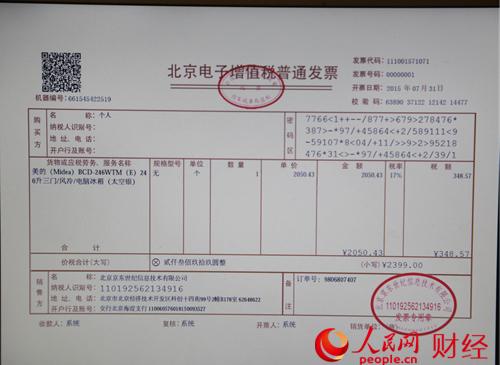 全国首张升级版电子发票在北京开出|发票|税务