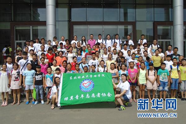 """图为东北林业大学理学院""""绿冀""""青年志愿者协会的志愿者和孩子们在"""