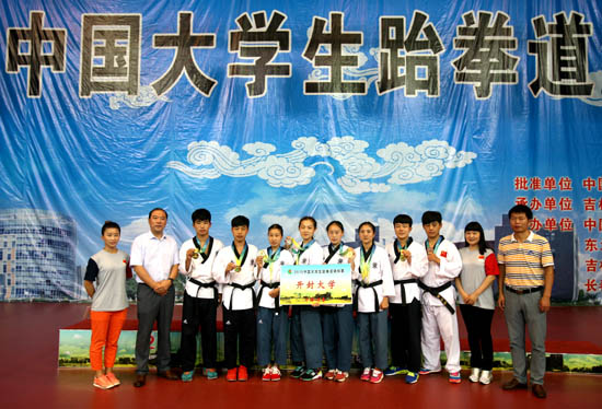 开封大学代表队在2015年全国大学生跆拳道锦标赛中获1金4银1铜图片