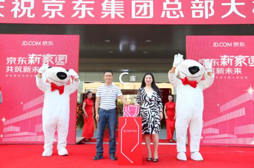 图:京东商城CEO沈皓瑜与京东集团CHO&GC隆雨共同启动大楼金钥匙