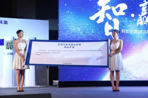 欧美人妖FreeXX视频  科龙空调联合【行业】专家、全国TOP客户发表宣言