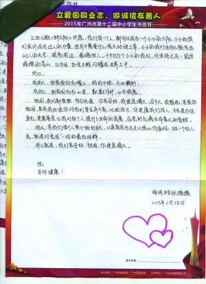 第十二届广州市中小学生年级节|广州市|越秀区六书信小学生家长v年级图片