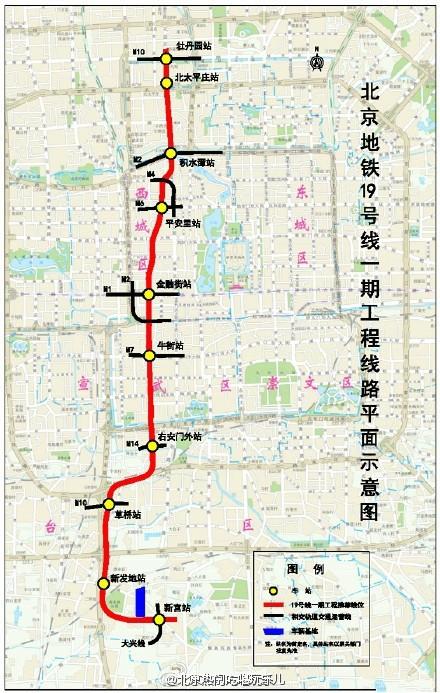 北京地铁19号线10车站亮相