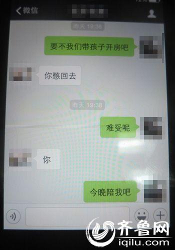 微信聊天记录曝光-济南男子约 女网友 遭抢劫 受害人曾提议带娃开房