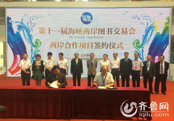 山东参加交易会的出版社纷纷就出版物与台湾出版方签订了版权合作协议。