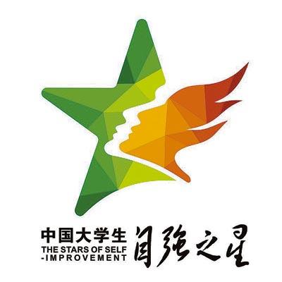 """""""中国大学生自强之星""""logo发布图片"""