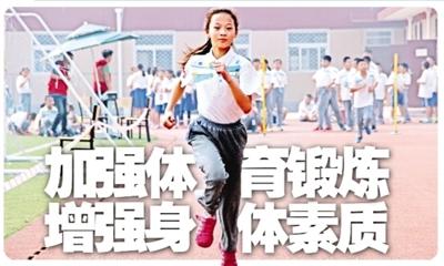 加强体育锻炼增强身体素质|学生|学校_凤凰资讯