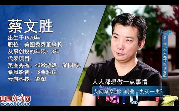 蔡文胜谈域名投资以及他如何抢注域名