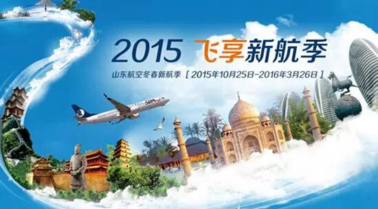 山东航空公司冬春换季 新增普吉岛,曼谷等13条航线