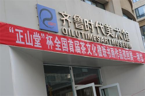 正山堂全国茶文化楹联书画作品巡回展潍坊站开幕