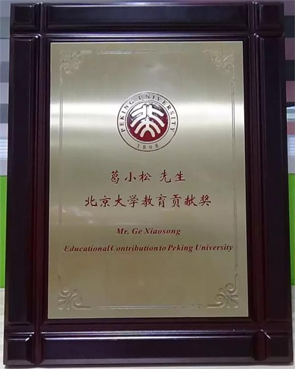 北京大学教育贡献奖
