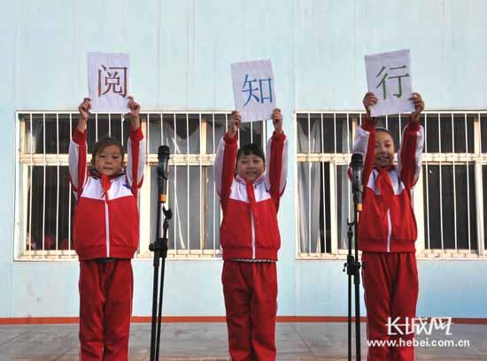 """秦皇岛新生路小学""""阅·知·行""""活动打造书香校园"""