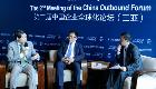 中国企业走出国门迎接新浪潮