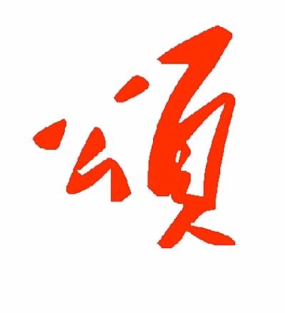 logo logo 标志 设计 矢量 矢量图 素材 图标 400_439