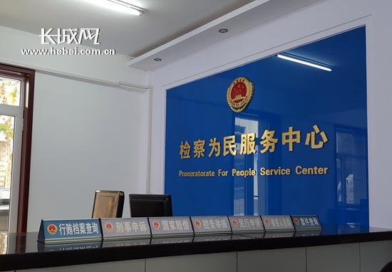 """赵县检察院检察便民服务中心成立 """"一站式""""服务群众"""