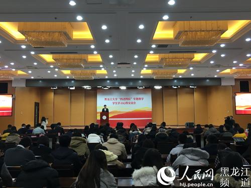"""在黑龙江大学""""四进四信""""专题教学学生学习心得交流会现场。杨海全 摄"""