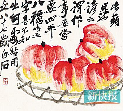 """齐白石""""四个苹果""""""""卖""""近80万元_山水画_中国国画_书法"""