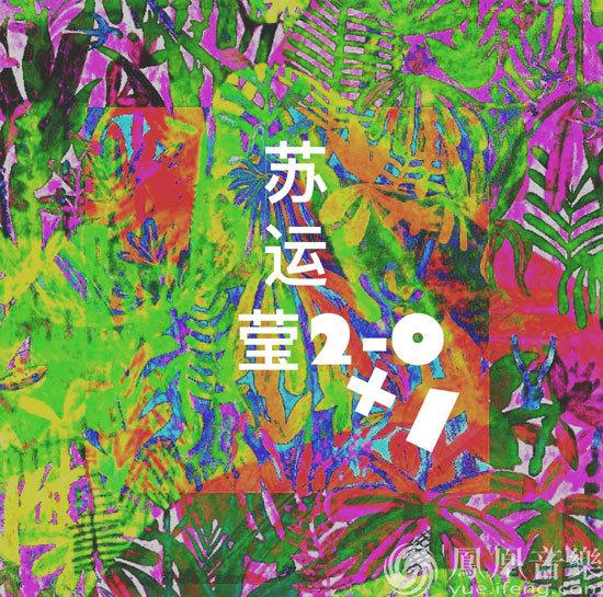 苏运莹继《野子》后首发新歌 《2-0+1》公开加强版超级友谊公式