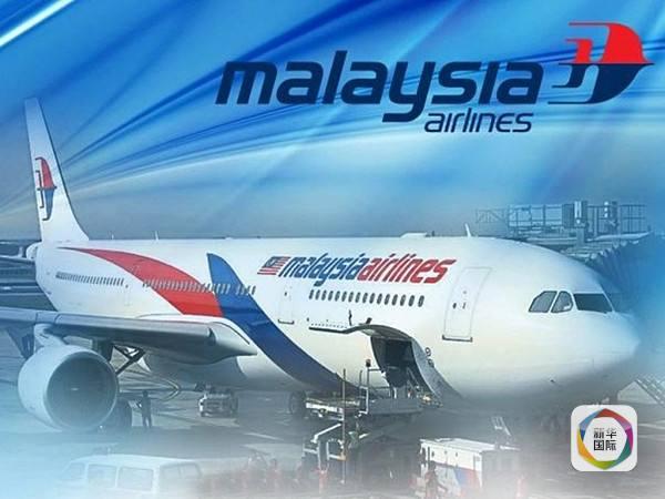 马航客机去年遭遇两起重大空难。2014年3月8日,载有239名乘客和机组人员的MH370航班从吉隆坡飞往北京途中与地面控制中心失去联系。今年1月29日,马来西亚宣布MH370航班失事,推定机上所有乘客和机组成员已经遇难。多个国家在印度洋海域大规模搜寻残骸至今。但是,除了今年7月29日印度洋法属留尼汪岛发现一块MH370航班残骸,尚未寻获其他残骸及遇难人员遗体和遗物。 2014年7月17日,从荷兰阿姆斯特丹飞往吉隆坡的MH17客机在靠近俄罗斯边界的乌克兰东部地区坠毁,298名乘客和机组人员全部遇难。主导空