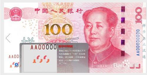 传销人员 脑洞大开,100元人民币也被赋予 特殊含义