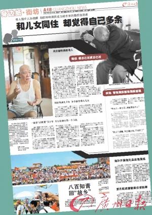 《极速快三官网》_身边新闻纸 街坊守望者