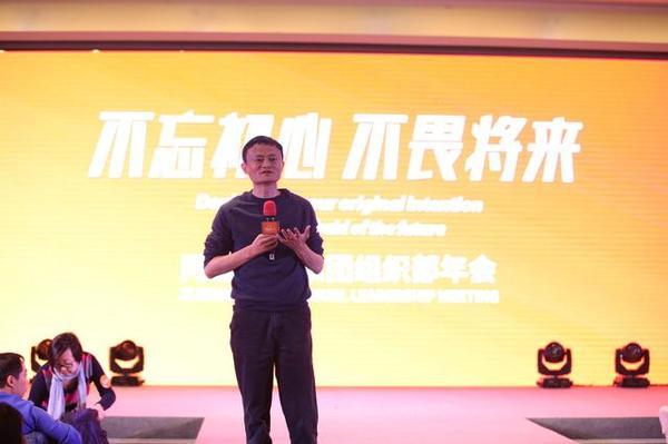 马云在阿里巴巴集团组织部年会上讲话