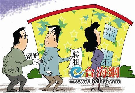 租户转租房屋遭房东索赔 未经房东同意引发官