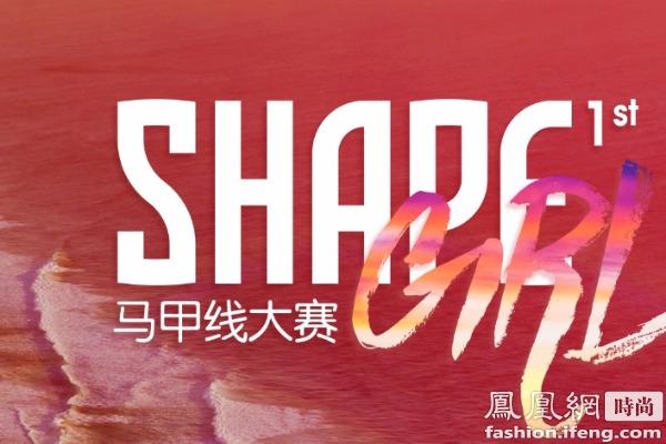 欢迎来到美好肉体时代—— 2016 SHAPE GIRL马甲线大赛正式启动
