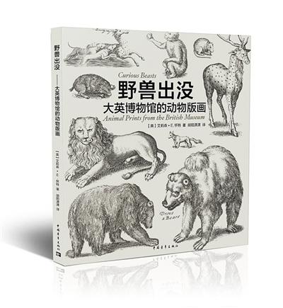 野兽出没 动物版画中的博物学