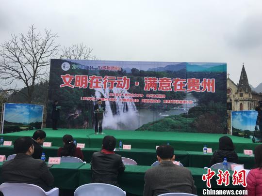 """州省旅游行业""""文明在行动·满意在贵州""""启动仪式现场. 杨茜 摄-"""