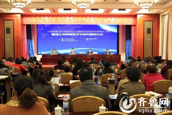山东省医学伦理学学会生殖医学伦理学分会成立大会。