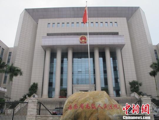 图为海南省高级人民法院外景。 付美斌摄