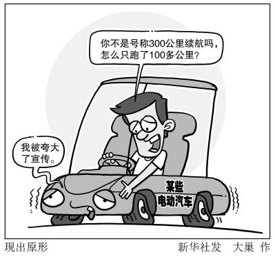 新能源车企夸大宣传乱象调查