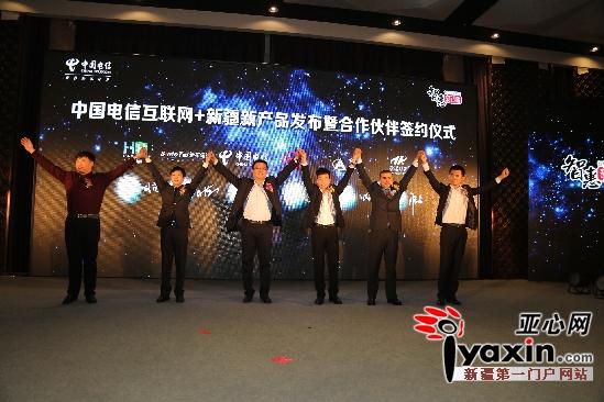 中国电信互联网+新疆新产品发布暨合作伙伴签约 这是中国电信新疆公司积极贯彻落实自治区党委八届十次全委会以及自治区人民政府与中国电信集团公司签订的十三五战略协议的具体举措。新疆公司将以创新、协调、绿色、开放、共享五大发展理念为核心,以互联网+推动信息化供给侧结构性改革,加快云产业发展,使之成为新疆发展方式转变、经济繁荣的重要引擎,为新疆社会稳定和长治久安提供强有力的信息化保障与支撑。 背景介绍 新疆云计算产业发展的环境、条件得天独厚,自治区党委、政府一直高度重视以云产业为主要内容的信息产业发展。20